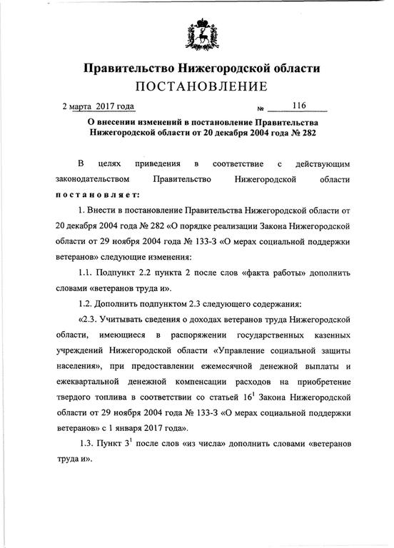 ГАРАНТ - Законодательство (кодексы, законы, указы, постановления) РФ